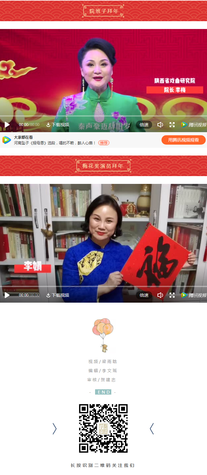 陕西省vwin ac研究院2020新春贺词副本.jpg