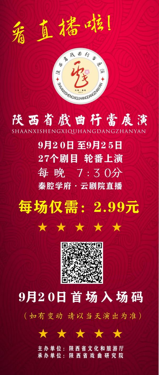 【演出预告】2020年陕西省必威体育登录注册行当展演第一台副本.jpg